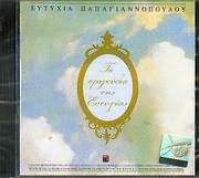 CD image EYTYHIA PAPAGIANNOPOULOU / TA TRAGOUDIA TIS EYTYHIAS
