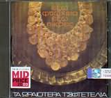 CD image EXO FTOHEIA EXO PIKRES / TA ORAIOTERA TSFTETELIA - (VARIOUS)