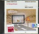 DIMOS MOUTSIS / <br>TO DROMOLOGIO - (MANOLIS MITSIAS)