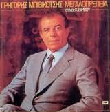 CD image GRIGORIS BITHIKOTSIS / MEGALOPREPEIA