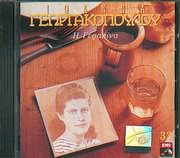 CD image for IOANNA GEORGAKOPOULOU / I GERAKINA