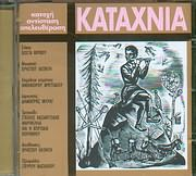 CD image for ΧΡΗΣΤΟΣ ΛΕΟΝΤΗΣ / ΚΑΤΑΧΝΙΑ - (ΣΤΕΛΙΟΣ ΚΑΖΑΝΤΖΙΔΗΣ - ΜΑΡΙΝΕΛΛΑ)