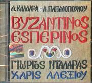 GIORGOS NTALARAS / <br>VYZANTINOS ESPERINOS / <br>HARIS ALEXIOU / <br>A.KALDARAS