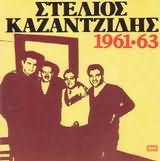 ΣΤΕΛΙΟΣ ΚΑΖΑΝΤΖΙΔΗΣ / <br>1961 - 63