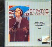 CD image ΣΤΡΑΤΟΣ ΠΑΓΙΟΥΜΤΖΗΣ / ΑΥΘΕΝΤΙΚΕΣ ΗΧΟΓΡΑΦΗΣΕΙΣ 1937 - 1955 - Ν 1
