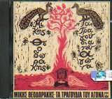 MIKIS THEODORAKIS / <br>TA TRAGOUDIA TOU AGONA (FARANTOURI - DIMITRIADI)