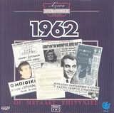 CD image ΧΡΥΣΗ ΔΙΣΚΟΘΗΚΗ 1962 - (VARIOUS)