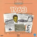 CD image ΧΡΥΣΗ ΔΙΣΚΟΘΗΚΗ 1963 - (VARIOUS)