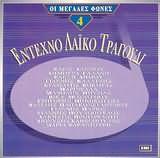 CD image OI MEGALES FONES 4 / ENTEHNO LAIKO TRAGOUDI - (VARIOUS)