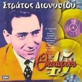 CD image ΣΤΡΑΤΟΣ ΔΙΟΝΥΣΙΟΥ / ΤΡΑΓΟΥΔΙΑ ΑΠΟ ΤΙΣ 45 ΣΤΡΟΦΕΣ