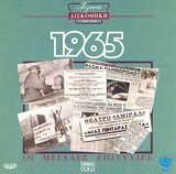 CD image HRYSI DISKOTHIKI 1965 - (VARIOUS)
