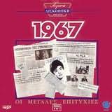 CD image ����� ��������� 1967 - (VARIOUS)
