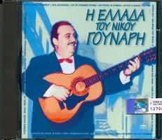 NIKOS GOUNARIS / <br>I ELLADA TOU NIKOU GOUNARI