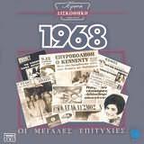 CD image HRYSI DISKOTHIKI 1968 - (VARIOUS)