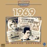 CD image ����� ��������� 1969 - (VARIOUS)