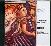 CD image for HRISTOS LEONTIS / ANASTASI ONEIRON