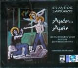 CD image ΣΤΑΥΡΟΣ ΞΑΡΧΑΚΟΣ / ΑΜΑΝ ΑΜΗΝ