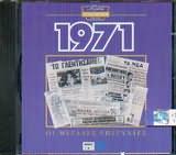 CD image ΧΡΥΣΗ ΔΙΣΚΟΘΗΚΗ 1971 - (VARIOUS)