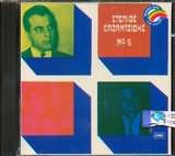CD image for STELIOS KAZANTZIDIS / NO.4