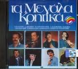 CD image TA MEGALA KRITIKA