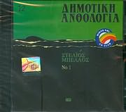 CD image DIMOTIKI ANTHOLOGIA N.12 / STELIOS BELLOS N.1