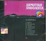 CD image DIMOTIKI ANTHOLOGIA NO11 / KLEFTIKA