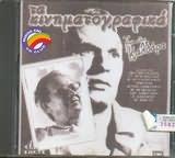 CD image ΜΠΙΘΙΚΩΤΣΗΣ - ΑΓΓΕΛ - ΜΕΝΙΔ / ΤΑ ΚΙΝΗΜ / ΚΑ ΤΟΥ ΑΠ.ΚΑΛΔΑΡΑ - (OST)