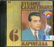 CD image ΣΤΕΛΙΟΣ ΚΑΖΑΝΤΖΙΔΗΣ / ΜΑΡΙΝΕΛΛΑ / Νο.6