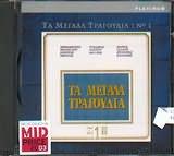 CD image TA MEGALA TRAGOUDIA N 1 - (VARIOUS)