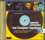 STAYROS XARHAKOS / <br>HRYSES EPITYHIES
