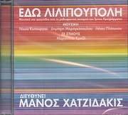 MANOS HATZIDAKIS / <br>EDO LILIPOUPOLI - (N.KYPOURGOS - L.PLATONOS)