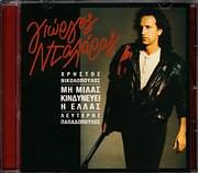 CD image GIORGOS NTALARAS / MI MILAS KINDYNEYEI I ELLAS