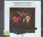CD image THANOS MIKROUTSIKOS - DIMITRA GALANI / GIA PIANO KAI FONI