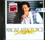 CD image MANOLIS AGGELOPOULOS / ELLINAS EIMAI