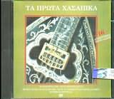 CD image ΤΑ ΠΡΩΤΑ ΧΑΣΑΠΙΚΑ - (VARIOUS)