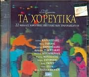 CD image ΤΑ ΧΟΡΕΥΤΙΚΑ - 22 ΜΕΓΑΛΕΣ ΕΠΙΤΥΧΙΕΣ ΠΟΥ ΤΡΑΓΟΥΔΟΥΝ ΟΙ - (VARIOUS)