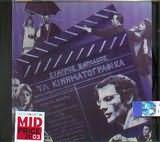 CD image ÓÔÁÕÑÏÓ ÎÁÑ×ÁÊÏÓ / ÔÁ ÊÉÍÇÌÁÔÏÃÑÁÖÉÊÁ - (OST)