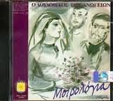 CD image ΛΟΥΔΟΒΙΚΟΣ ΤΩΝ ΑΝΩΓΕΙΩΝ / ΜΟΙΡΟΛΟΓΙΑ