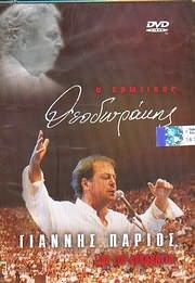 DVD image MIKIS THEODORAKIS - GIANNIS PARIOS / O EROTIKOS THEODORAKIS - (DVD)