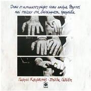 CD image STELLA GADEDI / GIORGOS KOUROUPOS / OTAN OI KINIMATOGRAFOI ITAN AKOMA THERINOI