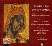 CD image ΜΑΡΙΟΣ ΤΟΚΑΣ / ΘΕΟΓΕΝΗΤΩΡ ΜΑΡΙΑ