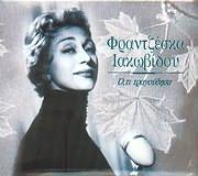 CD image FRANTZESKA IAKOVIDOU / OTI TRAGOUDISA (2CD)