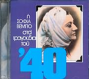 CD image for ΣΟΦΙΑ ΒΕΜΠΟ / ΣΤΑ ΤΡΑΓΟΥΔΙΑ ΤΟΥ 40