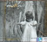 CD image ONAR / MIN PETAS THA SE DOUN