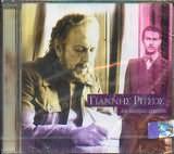 CD image THANOS MIKROUTSIKOS - GIANNIS RITSOS / TOU APEIROU ERASTIS