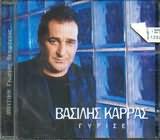 CD image ΒΑΣΙΛΗΣ ΚΑΡΡΑΣ / ΓΥΡΙΣΕ