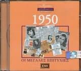 CD image ����� ��������� 1950 - (VARIOUS)