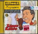 CD image ΧΑΡΡΥ ΚΛΥΝΝ / ΚΛΑΣΣΙΚΑ ΗΧΟΓΡΑΦΗΜΕΝΑ