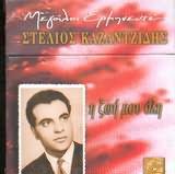 CD image STELIOS KAZANTZIDIS (MEGALOI ERMINEYTES) / I ZOI MOU OLI - (5CD BOX)