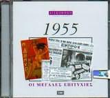 CD image ΧΡΥΣΗ ΔΙΣΚΟΘΗΚΗ 1955 - (VARIOUS)